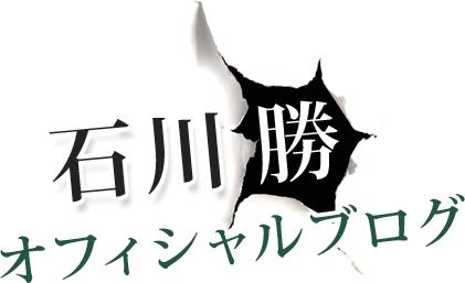 石川勝オフィシャルブログ