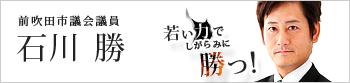 吹田市議会議員 石川勝オフィシャルウェブサイト